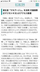 3088 - (株)マツモトキヨシホールディングス て