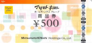 3088 - (株)マツモトキヨシホールディングス 【 株主優待 到着 】  (年2回 100株) 2,000円商品券 -。