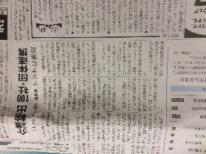 7813 - (株)プラッツ 昨日の日経新聞の記事です。