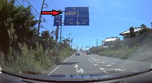 ドライブレコーダー 迷写真 迷・案内板  「かもめ大橋」は、この先の交差点をどちらに行くのでしょうか? 直進にも見えますよね。正