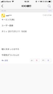 IBN - ICICI銀行  (株)ユニバーサルエンターテインメント ユーザー画像 タニィ 2018/01/21 14:51 💛