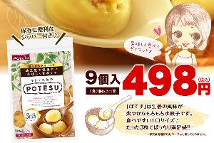 2882 - イートアンド(株) 大阪王将のダイエット水餃子? これヤバい、6月発売みたい。