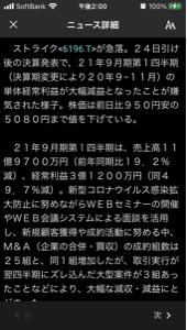 6196 - (株)ストライク ジタバタすんなゃ🤣⤵️