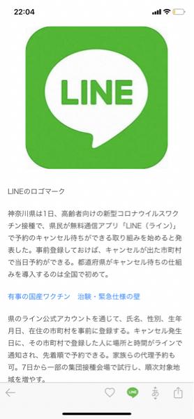 4689 - Zホールディングス(株) すごい!