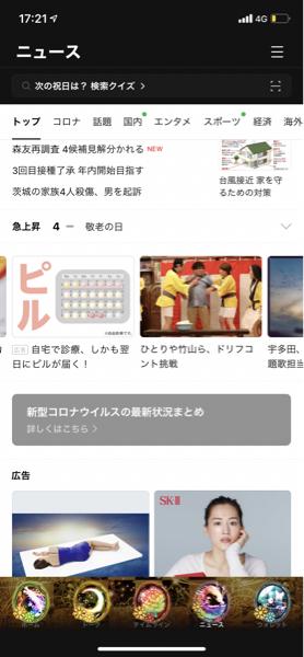 4689 - Zホールディングス(株) せっかくだから違うスクショも載せとくね。削除出来ない広告もあるから。