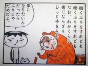 アビダンマについて 吉田戦車さんの、うつるんですという漫画、大好きやったなー  戦車さん、結婚してお子さん生まれて、絵本
