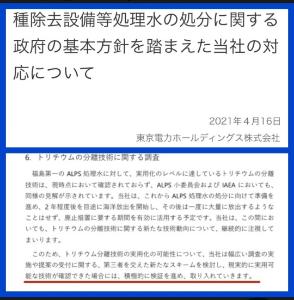 2667 - (株)イメージ ワン 4月行使完了IR  東電、トリチウム除去技術に関するIR  国、東電、福島県知事 トリチウム除去技術