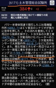 2667 - (株)イメージ ワン SBIのニュースに土木管理出てましたね👏  的中連発で行きましょい🏃チーム空き缶