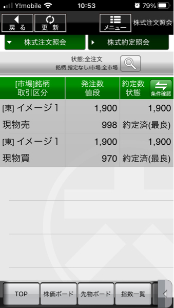 2667 - (株)イメージ ワン でーとれ そのいち