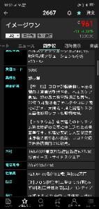 2667 - (株)イメージ ワン  >四季報にまで記載されてるもの㊗️   【トリチウム】 東京電力のトリチウム除去技術の公募に