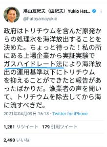 2667 - (株)イメージ ワン ポッポーが福島県庁での会見に来たらおもろいけどね