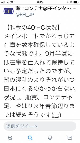 9104 - (株)商船三井 まだまだ海運市況の大崩れはなさそう。