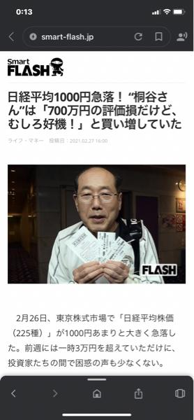 4005 - 住友化学(株) 桐谷さんは次元が違う😅 来週は買い場だね✨