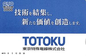5807 - 東京特殊電線(株) 優待のクオカード (消えてしまったので再投稿) -。