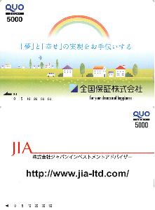 5807 - 東京特殊電線(株) >5000円額面のクオカードってあったのね、初めて見た(◎_◎;)  「7164全国保証(継続保有1