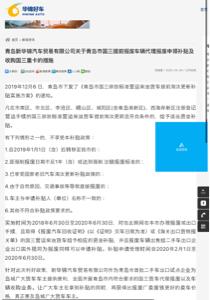 7602 - (株)カーチスホールディングス すしくいねぇさん❗️🍣  新華錦が2020年7月の排ガス規制に伴って昨日からディーゼルトラック🚚の買