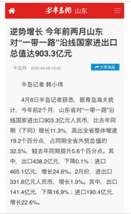 7602 - (株)カーチスホールディングス 1月、2月の山東省の 一帯一路沿線での輸出入が 昨対比11%増の903億元㊗️