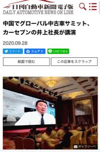 7602 - (株)カーチスホールディングス 中国でグローバル中古車サミット、カーセブンの井上社長が講演 2020.09.28     中国で中古