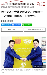7602 - (株)カーチスホールディングス カーチス子会社アガスタ、平和オートと提携 輸出ルート拡大へ 2020.09.29    アガスタの大