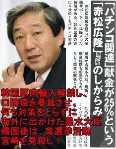 日本の鳥インフルエンザ問題 パーヨクは知らぬ存ぜぬとシャアシャアと言ってのけている。