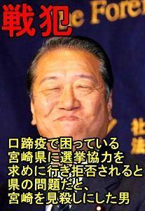日本の鳥インフルエンザ問題 小沢一郎に権力を与えると多くの犠牲者がまた出る