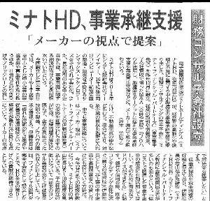 2884 - (株)ヨシムラ・フード・ホールディングス 業種は違うけど・・・  中小企業の事業承継支援ビジネスへ本格参入した  6862 ミナトホールディン