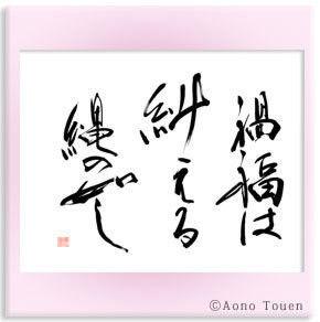 2884 - (株)ヨシムラ・フード・ホールディングス 禍福(かふく)は糾(あざな)える縄の如(ごと)し 幸福と不幸は、より合わせた縄のように交互にやってく