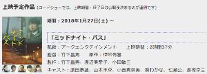 9632 - スバル興業(株) 「花筐 HANAGATAMI」観て来ました。  次回上映予定作品「ミッドナイト・バス(原田泰造)」の