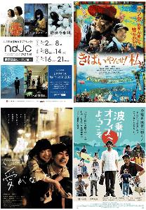 9632 - スバル興業(株) 「万引き家族」 以外でも、 3・4月に「4本」も上映予定がある。 「ndjc2018若手映画作家育成