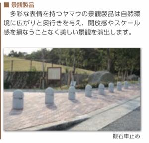 5284 - (株)ヤマウ 石井啓一国土交通相は17日の記者会見で、園児らが散歩などで移動する経路の安全確保に向け、全国的な点検