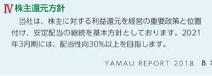 5284 - (株)ヤマウ 信じて待つのも有りですね。 目標配当性向30%、期待できます。