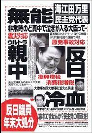 ○福島瑞穂社民党党首のTwitterが大人気 ★「日本カトリック正義と平和協議会」  の異様   http://www.nomusan.com/a