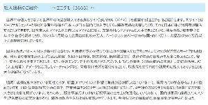 3665 - (株)エニグモ JNEXTⅡ