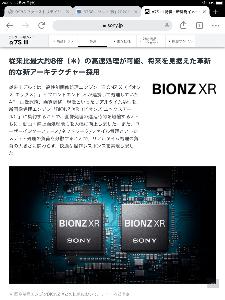 6758 - ソニー(株) 世界で一番のイメージセンサー半導体を供給する、ソニー!