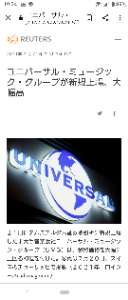 6758 - ソニーグループ(株) ユニバーサル如きの時価総額が6兆円くらいあるのに!