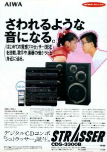6758 - ソニーグループ(株) 現代ウォークマンより音がよい?