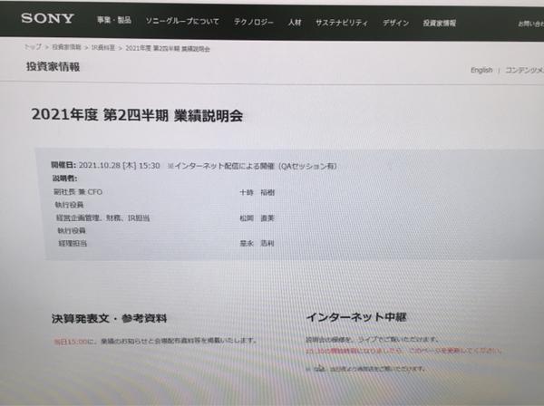 6758 - ソニーグループ(株) ソニー期待の2Q報告待ち❗️😏  業績相場へ