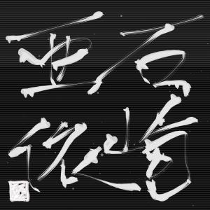 6233 - 極東産機(株) これはダメだダメだの地底探索!!!  以上!!!  石崎!!!