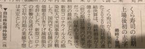 2695 - くら寿司(株) 日経に載ったが小さい。 穴埋めにダウンタウンをぶつけてくるとはさすがだ! あとはアメリカ撤退だけ!
