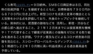 2695 - くら寿司(株) 10連騰間違えなし 日興が 目標株価引き上げした。