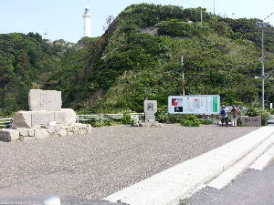 福島県を走ろう 美空ひばりさんの有名な塩屋埼灯台です