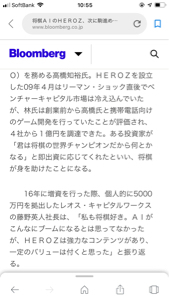 4382 - HEROZ(株) ココはレオスかぁ
