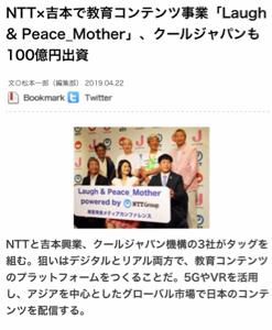 4382 - HEROZ(株) NTTと吉本興業で教育コンテンツのプラットフォームを作り、クールジャパン機構が100億円 まで出資し