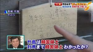 野田副大臣、将来の総理に期待する。  「地震起きて死ね」     「対馬まで韓国領土」     「慰安婦に謝罪せよ」…