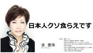 野田副大臣、将来の総理に期待する。 青山繁晴氏がテレ朝『サンデースクランブル』の出演をキャンセルされる!?      「韓国人女性教授の