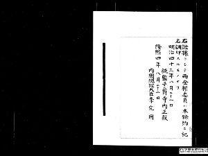 """野田副大臣、将来の総理に期待する。 """"これは私たちがみずから招いたことである""""          """""""