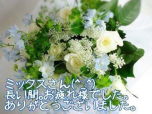 笑顔でいこう(^^♪ また.. いつか きっと 逢えるさぁ~ね🎵(^_^)ノ