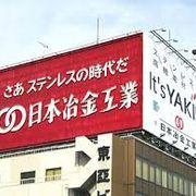 5480 日本冶金工業株式会社