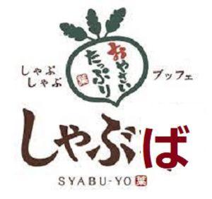 3197 - (株)すかいらーくホールディングス 土曜の昼は、ココで優待使おう!!