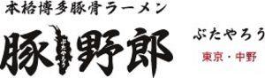 3197 - (株)すかいらーくホールディングス ようこそ!! 二次元の世界へ( ´∀` )